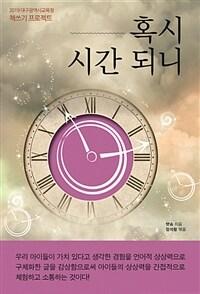 혹시 시간 되니  : 2019 대구광역시교육청 책쓰기 프로젝트