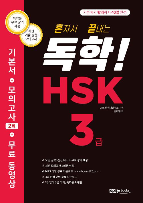 혼자서 끝내는 독학! HSK 3급
