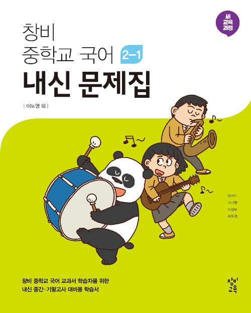 창비 중학교 국어 2-1 내신 문제집 (2019년)