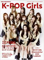 K-POP Girls [雜誌]