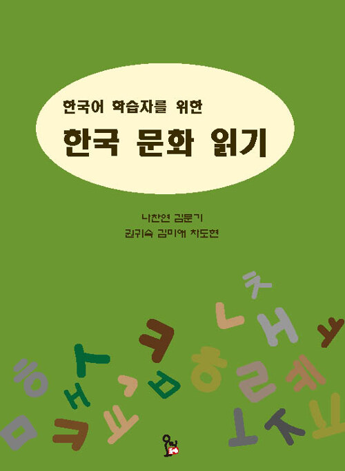 한국어 학습자를 위한 한국 문화 읽기
