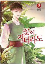 [고화질] 꽃이 지더라도(단행본) 03권
