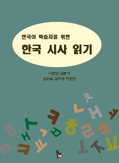 한국어 학습자를 위한 한국 시사 읽기