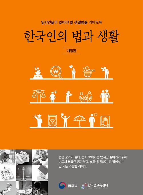 2019 한국인의 법과 생활