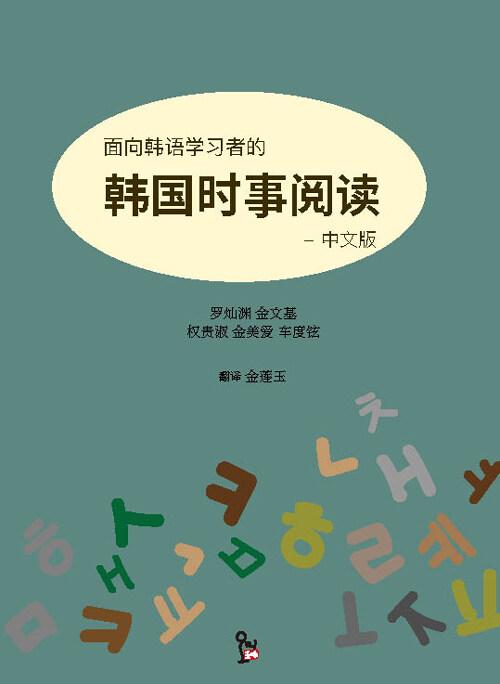 한국어 학습자를 위한 한국 시사 읽기 (중국어)