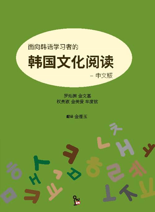 한국어 학습자를 위한 한국 문화 읽기 (중국어판)