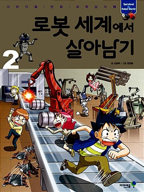 로봇 세계에서 살아남기 2