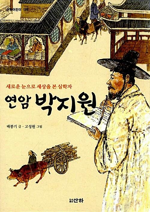 연암 박지원