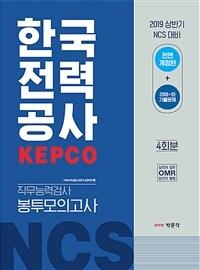 2019 상반기 NCS 한국전력공사(KEPCO) 직무능력검사 봉투모의고사 (4회분)