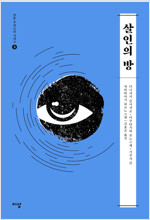 살인의 방 : 일본 추리소설 시리즈3