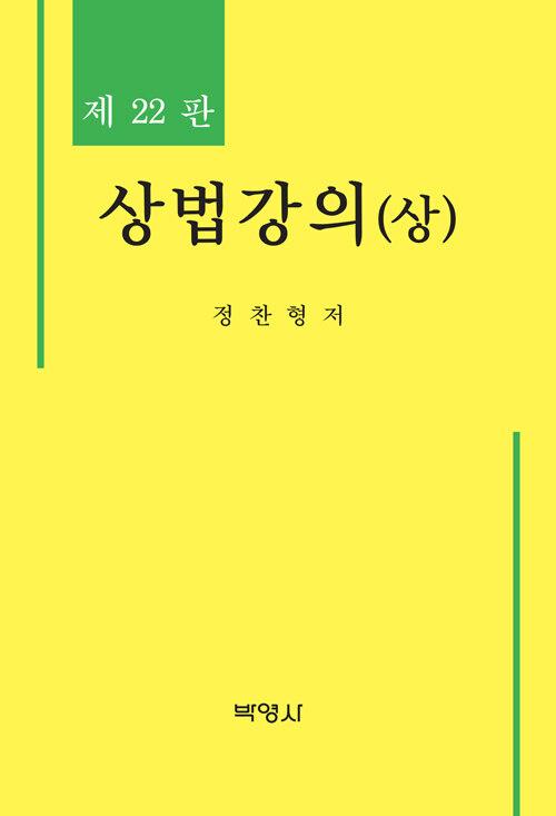 상법강의 / 제22판