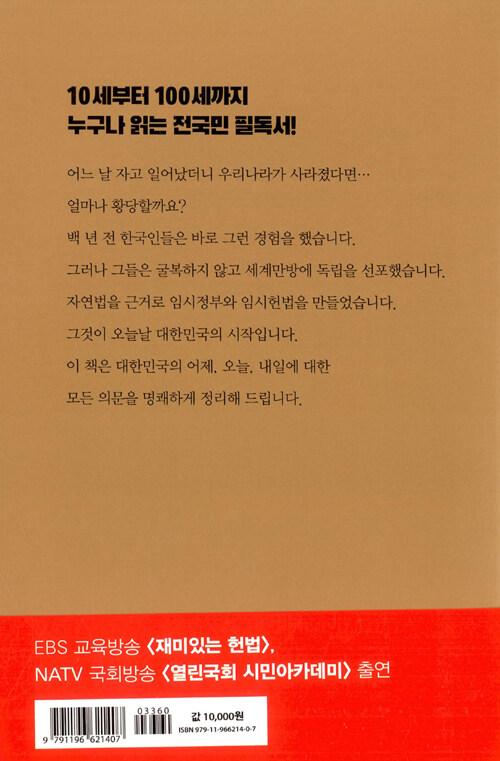 백년의 약속 : 우리가 몰랐던 대한민국 헌법 이야기
