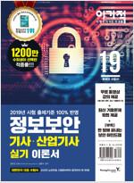 2019 이기적 정보보안기사(산업기사) 실기 이론서 + 기출문제집