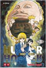 헌터x헌터 HunterXHunter 신장판 35