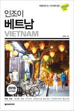 인조이 베트남 (2019)