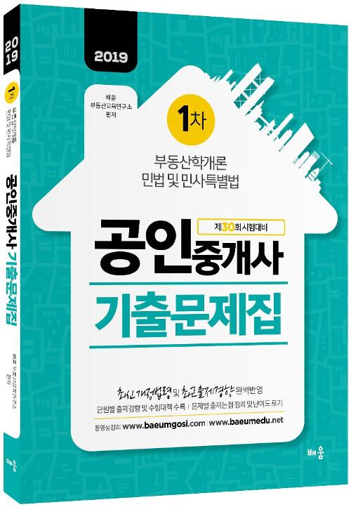2019 배움 공인중개사 1차 기출문제집 (제30회 시험대비)