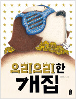 [빅북] 으리으리한 개집