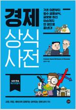 경제 상식사전 (6차 개정판)