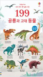 199 공룡과 고대 동물