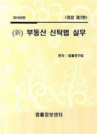(新) 부동산 신탁법 실무 / 개정 제7판(2019년판)