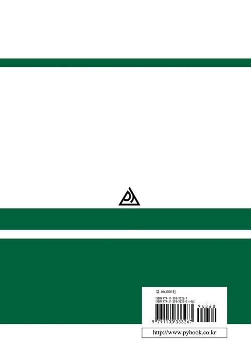 行政法論 / 第18版(2019-2020年版)