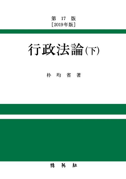 行政法論 / 第17版(2019年版)