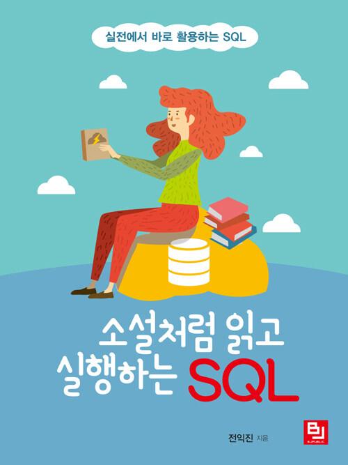 소설처럼 읽고 실행하는 SQL : 실전에서 바로 활용하는 SQL