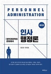 인사행정론 : 정부경쟁력의 관점에서 / 제5판