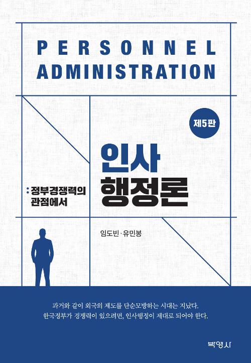 인사행정론 : 정부경쟁력의 관점에서