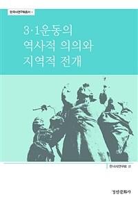 3ㆍ1 운동의 역사적 의의와 지역적 전개