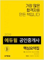 2019 에듀윌 공인중개사 1차 핵심요약집