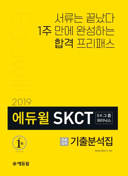 2019 에듀윌 SKCT SK그룹 하이닉스 기출분석집