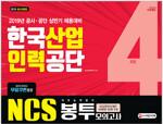 2019 NCS 한국산업인력공단 직무능력평가 봉투모의고사 4회분