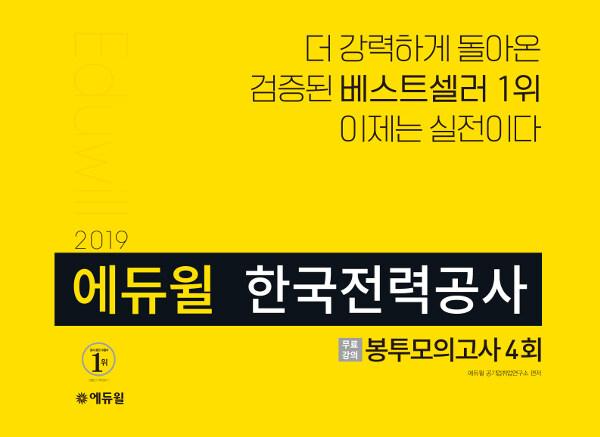 2019 에듀윌 한국전력공사 봉투모의고사 4회