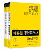[세트] 2019 에듀윌 공인중개사 1.2차 핵심요약집 세트 - 전2권