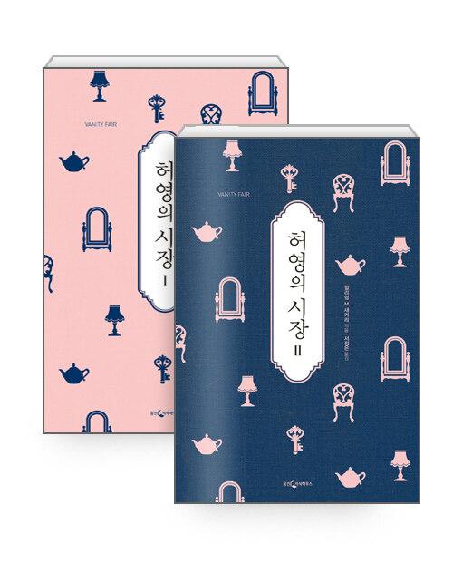 [세트] 허영의 시장 1~2 세트 - 전2권
