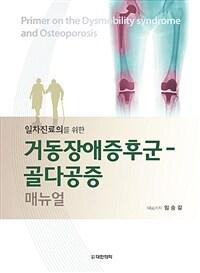 (일차진료의를 위한) 거동장애증후군-골다공증 매뉴얼