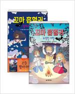 [세트] 꼬마 흡혈귀 1~7 세트 - 전7권