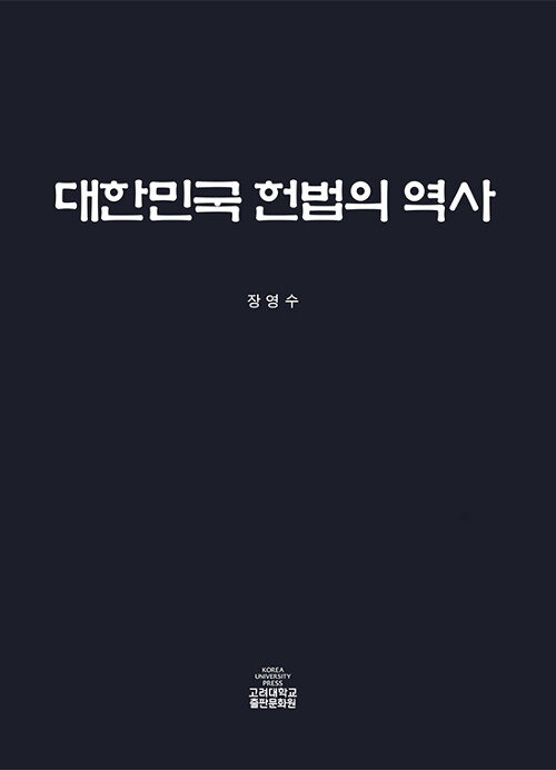 대한민국 헌법의 역사