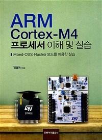 ARM Cortex-M4 프로세서 이해 및 실습 : Mbed-OS와 Nucleo 보드를 이용한 실습