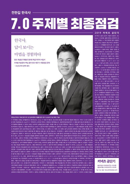 2019 전한길 한국사 7.0 주제별 최종점검