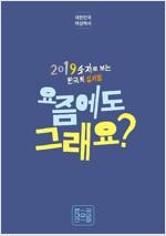 요즘에도 그래요? : 2019 숫자로 보는 한국의 성차별