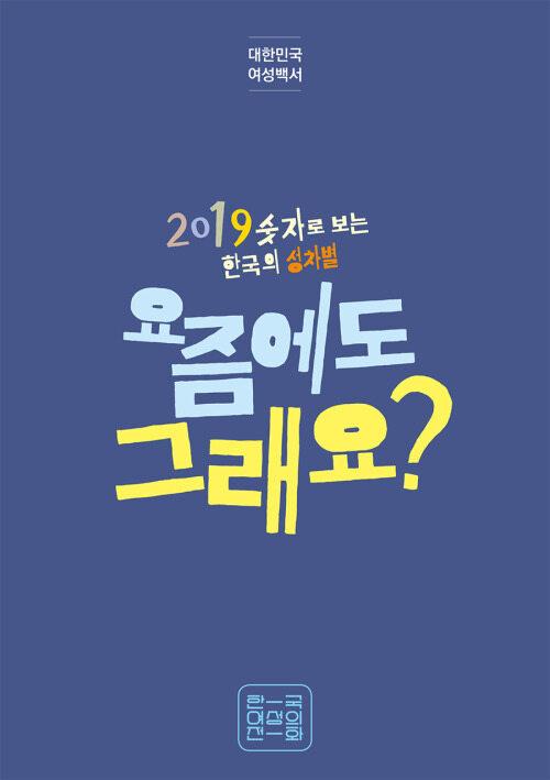 2019 대한민국 여성백서