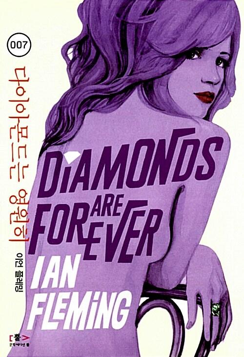 [중고] 다이아몬드는 영원히