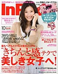 In Red (イン レッド) 2012年 10月號 [雜誌] (月刊, 雜誌)