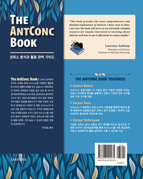 (The) AntConc book : 코퍼스 분석과 활용 완벽 가이드