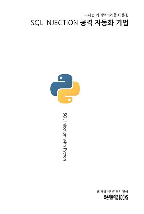 SQL INJECTION 공격 자동화 기법