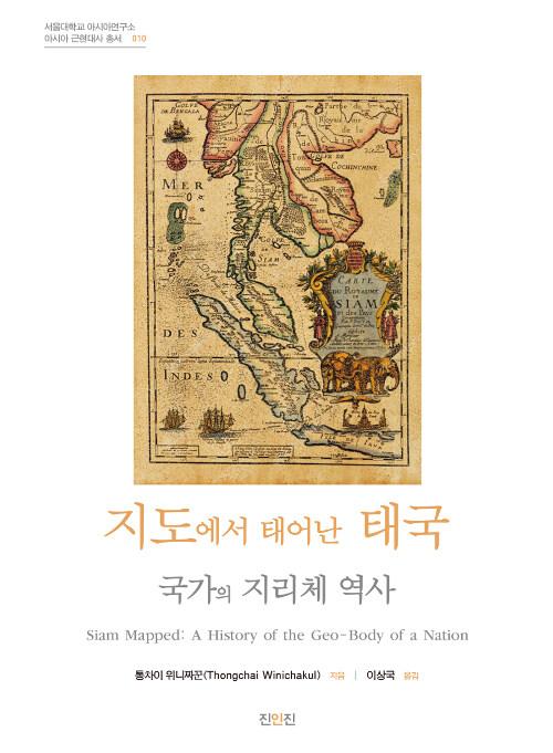 지도에서 태어난 태국