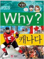 Why? 세계사 캐나다