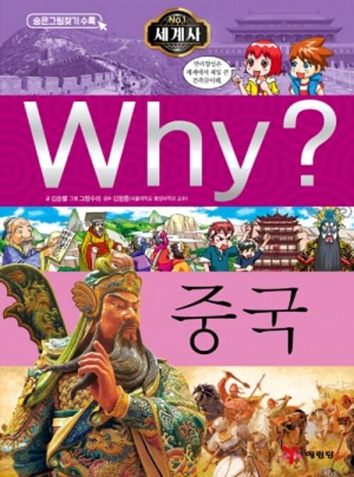 Why? 세계사 중국
